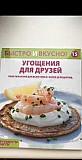 Книга кулинарная Владимир