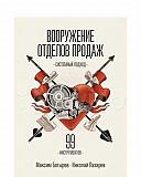 Макс батырев вооружение отделов продаж Казань