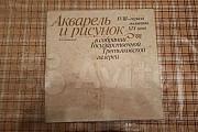 Книга Альбом Акварель и рисунок Третьяковка 1988 Курган