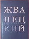 Полное собрание в одном томе Пермь