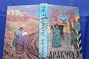 Н. Э. Гейнце Аракчеев Нижний Новгород
