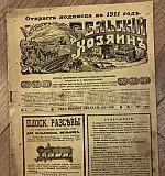 Подписное издание 1911 года. Сельский Хозяин. 21 н Тамбов