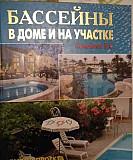 Книга Бассейны в доме и на участке Санкт-Петербург