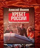 Хребет России Иванов Парфенов альбом книга Пермь