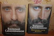 Синельников 2 книги Самара
