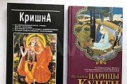 Книги о Кришне Екатеринбург