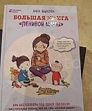 Новая книга Анны Быковой Большая книга ленивой ма Уфа