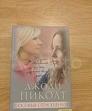 Книга Джоди Пиколт - Особые отношения Хабаровск