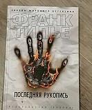 Книга Последняя рукопись - Франк Тилье Хабаровск