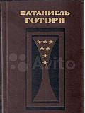Избранные произведения - Готорн, Натаниель - В 2 т Пенза