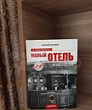 Книга Малый отель как преуспеть, Мусакин А Тюмень