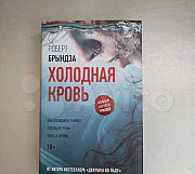Книги детективы Р.Брындза Воронеж