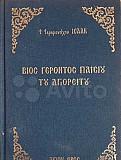 Св. Паисий Святогорец на греческом Москва