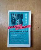 Тайная жизнь Михаила Шолохова. В. Осипов Тамбов