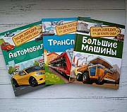 Детская энциклопедия Кемерово