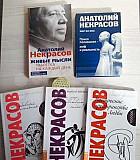Книги А.Некрасова Владивосток
