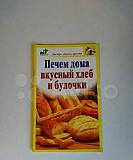 Книга - Рецепты  Печем вкусный хлеб и булочки Томск