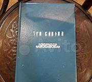 Церковная книга Три Канона Кострома