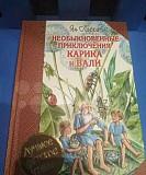 Новая книжка необыкновенные приключения Карика и Вологда