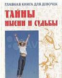Книга-гороскоп-энциклопедия имени Вологда