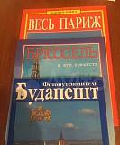 Путеводители Санкт-Петербург