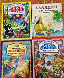 Детские книги для разных возрастов Санкт-Петербург