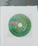 Книга Татьяна Ткаченко: Логопед у вас дома (+CD) Тюмень