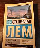 Станислав Лем Возвращение Со Звезд Кострома
