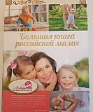 Большая книга российской мамы Барнаул