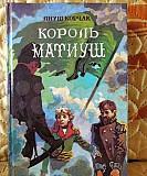 Януш Корчак - Король Матиуш Ярославль
