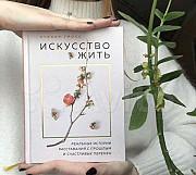 Книга психология «Искусство жить» Тверь