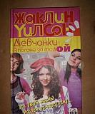 Книги для девушек Волгоград