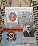 Ксенофонтов. Пять веков на службе Отечеству Волгоград