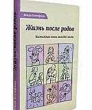 Жизнь после родов. Настольная книга молодой мамы Челябинск
