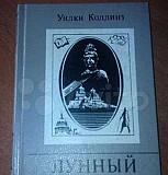 Уилки Коллинз Лунный камень Красноярск