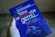 Детская психология (новая книга) Ставрополь