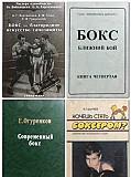 Книги по боксу Ставрополь