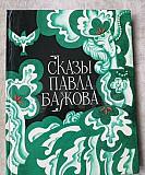 Детская книга Сказы Павла Бажова Пермь
