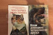 Книги о животных Тюмень