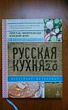Русская кухня. Версия 2.0. А.Белькович Краснодар