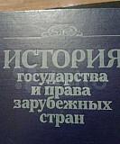 История государства и права зарубежных стран Благовещенск