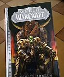Кристи Голден Warcraft: Повелитель кланов Варкрафт Москва