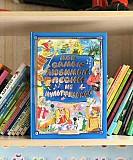 Книга «Мои самые любимые песни из мультфильмов» Астрахань