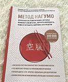 Книга новая японская система питания Метод Нагумо Белгород