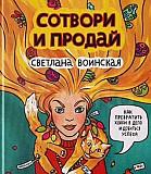 Светлана Воинская Сотвори и продай Белгород