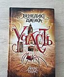 Джека «Алекс Верус. Участь» Воронеж