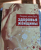 Книга Энциклопедия здоровья женщины Тула