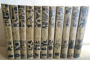 Детская энциклопедия 1966 год Тула