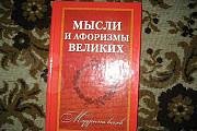 Мысли и афоризмы великих Челябинск
