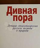 Детская книга Ростов-на-Дону